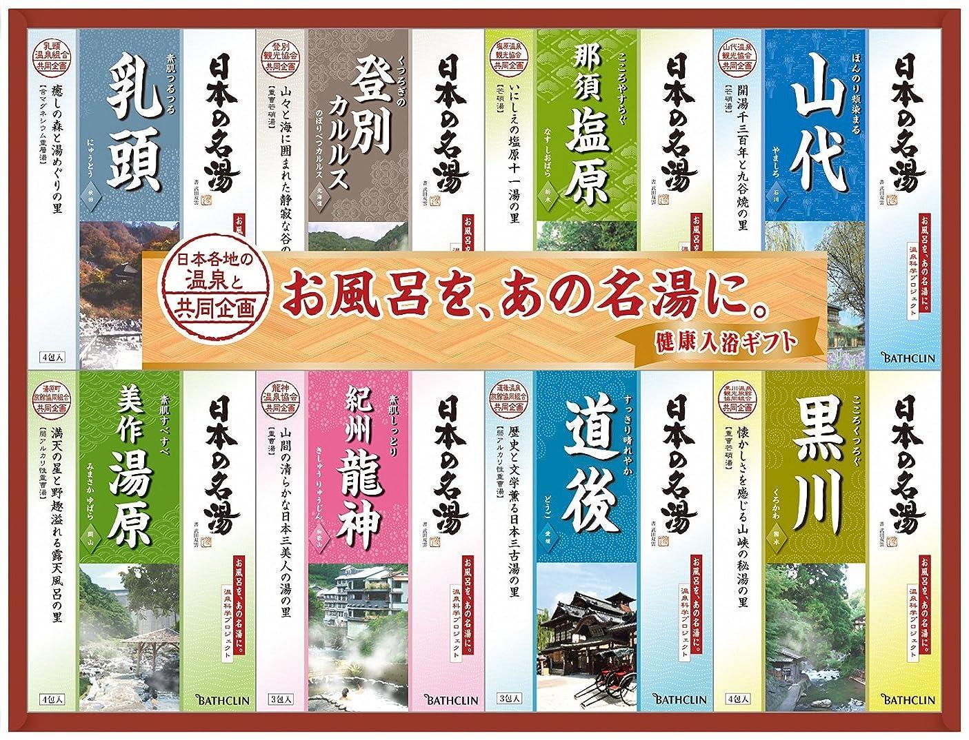 敬の念従順アボートnobrand 日本の名湯ギフト 入浴剤 (NMG-30F)