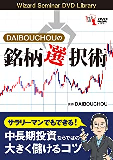 DAIBOUCHOUの銘柄選択術 (<DVD>)