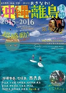 沖縄・離島情報2015-2016