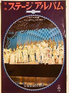 宝塚ステージアルバム 1974年版 昨年のあゆみと今年の展望 霧深きエルベのほとり 鳳蘭 安奈淳 汀夏子