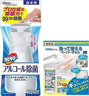 【Amazon.co.jp 限定】カビキラー 除菌剤 プッシュタイプ アルコール除菌 食卓用 本体 300ml +洗って使えるペーパータオル2枚付き