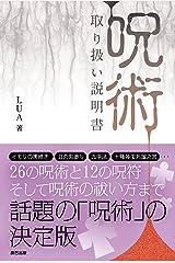 「呪術」取り扱い説明書 Kindle版
