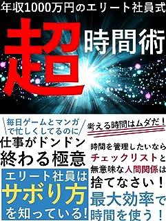 年収1000万円のエリート社員式[超]時間術: 【成功哲学】【時間術】【仕事】