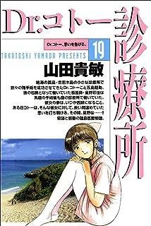 Dr.コトー診療所19巻