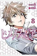 ヒメノスピア(8) (ヒーローズコミックス) Kindle版