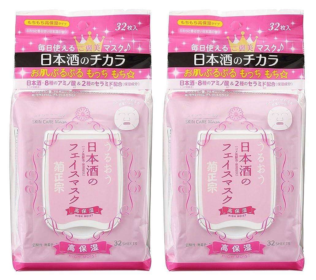 生じるショートカット同等の菊正宗 日本酒のフェイスマスク 高保湿 32枚入×2セット