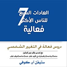 The 7 Habits of Highly Effective People [Arabic Edition]: Powerful Lessons in Personal Change