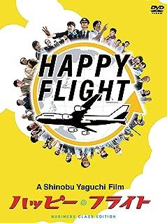 ハッピーフライト ビジネスクラス・エディション(2枚組) [DVD]