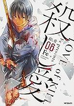殺し愛6 (MFコミックス ジーンシリーズ)