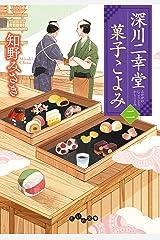 深川二幸堂 菓子こよみ〈二〉 (だいわ文庫) Kindle版