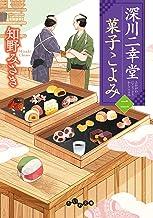 表紙: 深川二幸堂 菓子こよみ〈二〉 (だいわ文庫) | 知野みさき