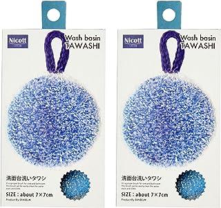 サンベルム 洗面台洗いタワシ ブルー 2個組 506386