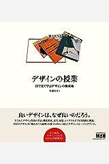 デザインの授業 目で見て学ぶデザインの構成術 Kindle版