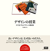 表紙: デザインの授業 目で見て学ぶデザインの構成術   佐藤 好彦
