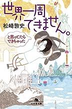表紙: 世界一周できません。 と思ってたらできちゃった | 松崎敦史