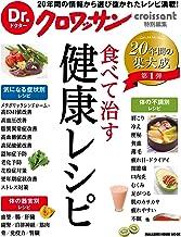 表紙: Dr.クロワッサン 食べて治す健康レシピ | マガジンハウス