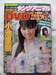ヤングアニマル 2009年8月14日号 No.15 小池里奈、大島麻衣