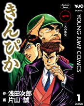 きんぴか 1 (ヤングジャンプコミックスDIGITAL)