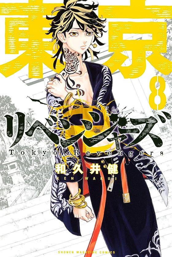 記述する処理細部東京卍リベンジャーズ(8) (週刊少年マガジンコミックス)