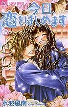 表紙: 今日、恋をはじめます(15) (フラワーコミックス) | 水波風南