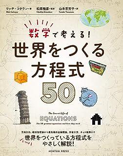 数学で考える! 世界をつくる方程式50