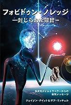 フォビドゥン・ノレッジ~封じられた叡智 (ヴォイスプロジェクト)