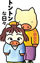 表紙: トントンな日々 (幻冬舎単行本) | 小泉吉宏