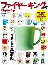 別冊Lightning Vol.206 ファイヤーキングの本[雑誌] (Japanese Edition)