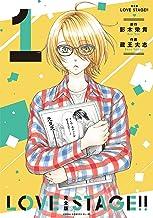 完全版 LOVE STAGE!! 1 (あすかコミックスCL-DX)