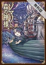 ソマリと森の神様 2巻【期間限定 無料お試し版】 (ゼノンコミックス)
