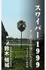 小説 スワイパー1999: カンボジアの闇にいた女たち (ブラックアジア的小説) Kindle版