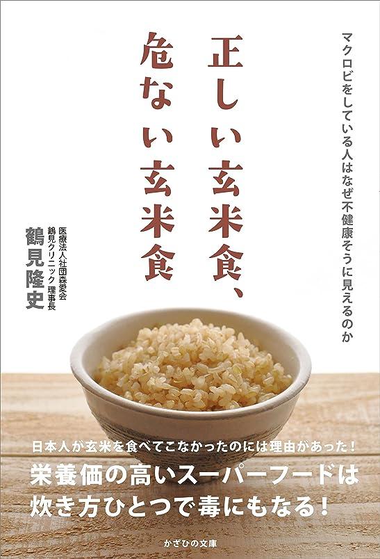 深さインディカ嫌な正しい玄米食、危ない玄米食 マクロビをしている人はなぜ不健康そうに見えるのか