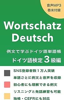 【音声付】例文で学ぶドイツ語単語帳 - ドイツ語検定3級編 (独検)