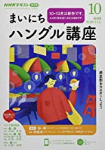 NHKラジオまいにちハングル講座 2020年 10 月号 [雑誌]