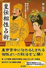 表紙: 皇伝相性占術 | 林巨征