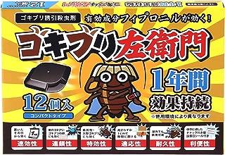 ゴキブリ左衛門 12個入り 日本製 ゴキブリ誘引殺虫剤 防除用指定医薬部外品
