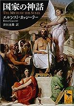 表紙: 国家の神話 (講談社学術文庫) | 宮田光雄