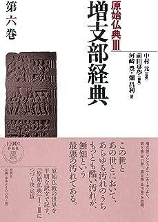 増支部経典 第六巻 (原始仏典III)