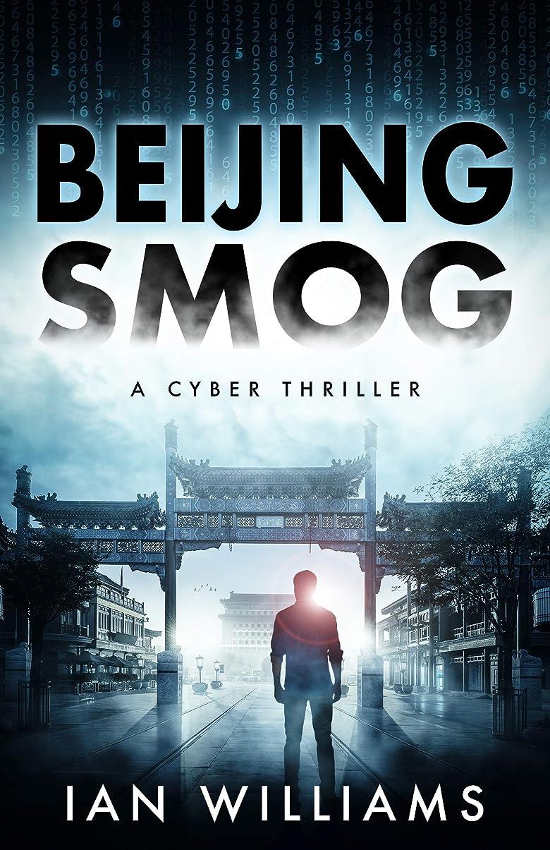 探検眉をひそめる残るBeijing Smog: A Cyber Thriller (English Edition)