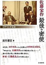 佐藤栄作 最後の密使――日中交渉秘史