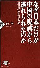 表紙: なぜ日本だけが中国の呪縛から逃れられたのか 「脱中華」の日本思想史 (PHP新書)   石平