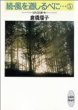 続・風を道しるべに…(5) MAO 20歳・秋 (講談社X文庫)