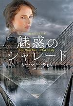 表紙: 魅惑のシャレード 私のビリオネアシリーズ (扶桑社BOOKSロマンス)   上中京