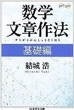 表紙: 数学文章作法 基礎編 (ちくま学芸文庫) | 結城浩