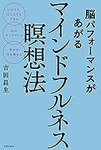 表紙: 脳パフォーマンスがあがるマインドフルネス瞑想法   吉田昌生