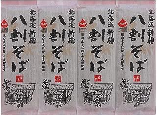 Hokkaido Shintoku 80 por ciento haz de trigo sarraceno