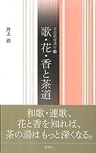 表紙: 歌・花・香と茶道 茶道教養講座 | 井上治