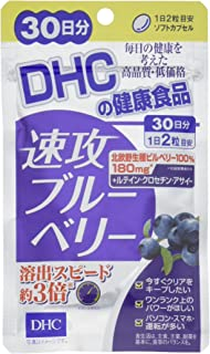 DHC 速攻ブルーベリー 30日分