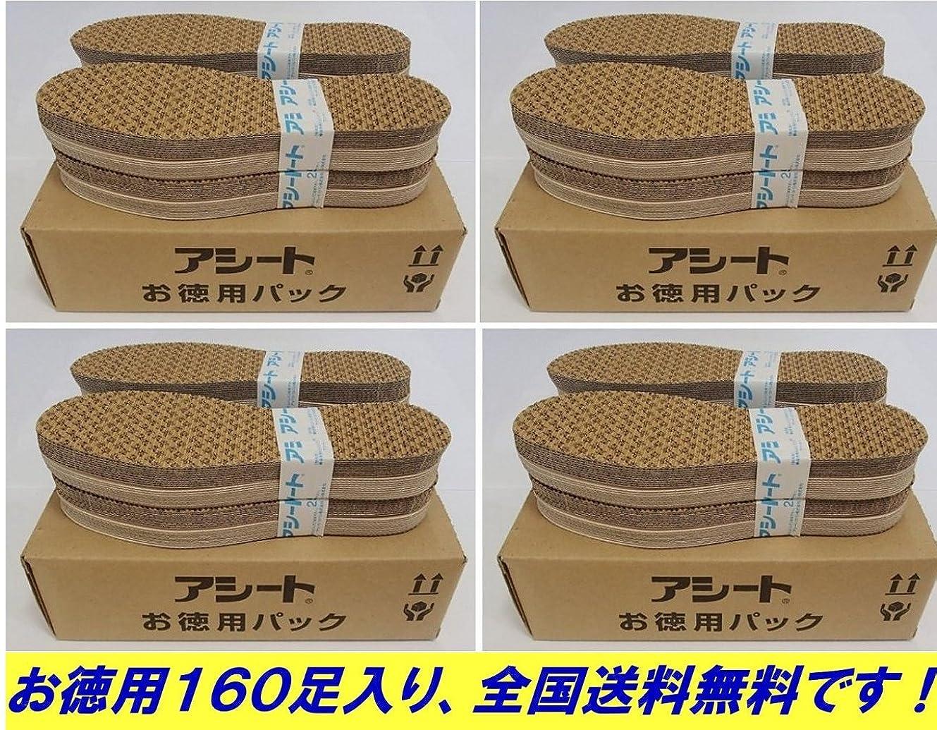 さらに戦う閲覧するアシートOタイプ40足入お徳用4パックの160足セット (22.5~23cm 女性靴用)