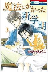 魔法にかかった新学期 3 (花とゆめコミックス) Kindle版